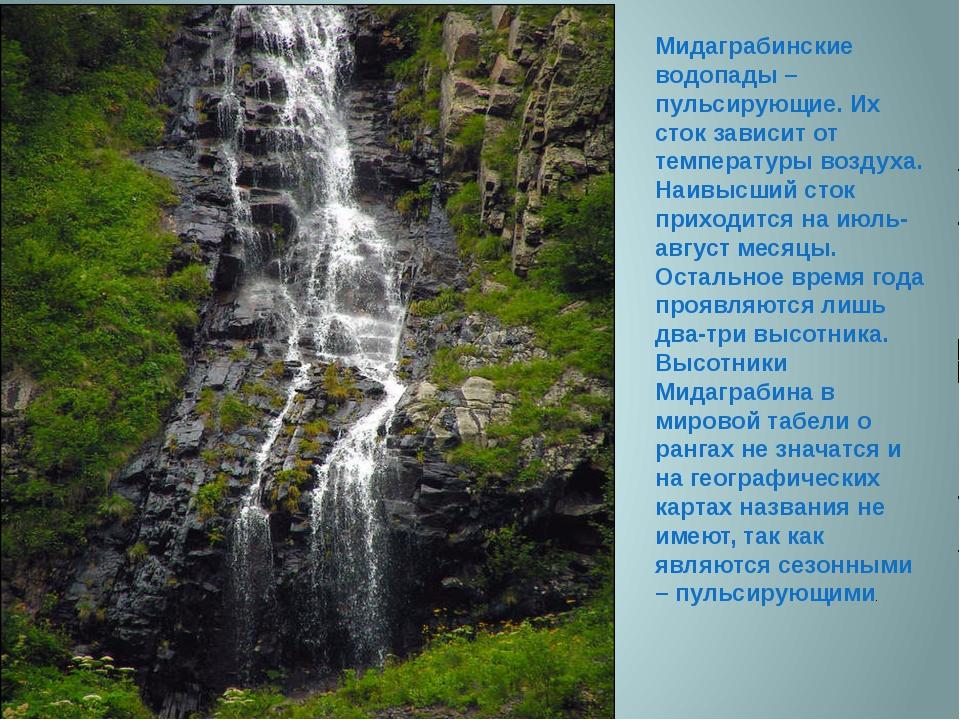 Мидаграбинские водопады – пульсирующие. Их сток зависит от температуры воздух...
