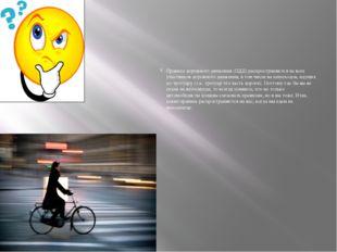 Правила дорожного движения (ПДД) распространяются на всех участников дорожно