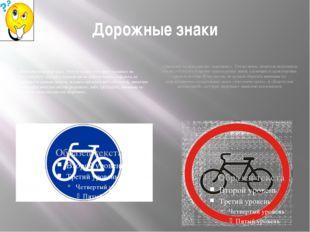 Дорожные знаки «Велосипедная дорожка». Этот и только этот знак указывает на в