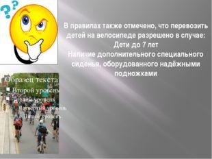 В правилах также отмечено, что перевозить детей на велосипеде разрешено в слу