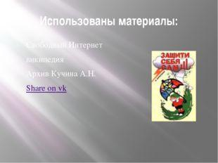 Использованы материалы: Свободный Интернет википедия Архив Кучина А.Н. Share