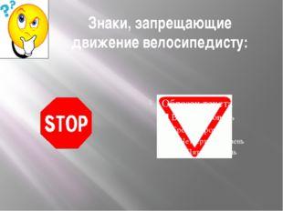Знаки, запрещающие движение велосипедисту: