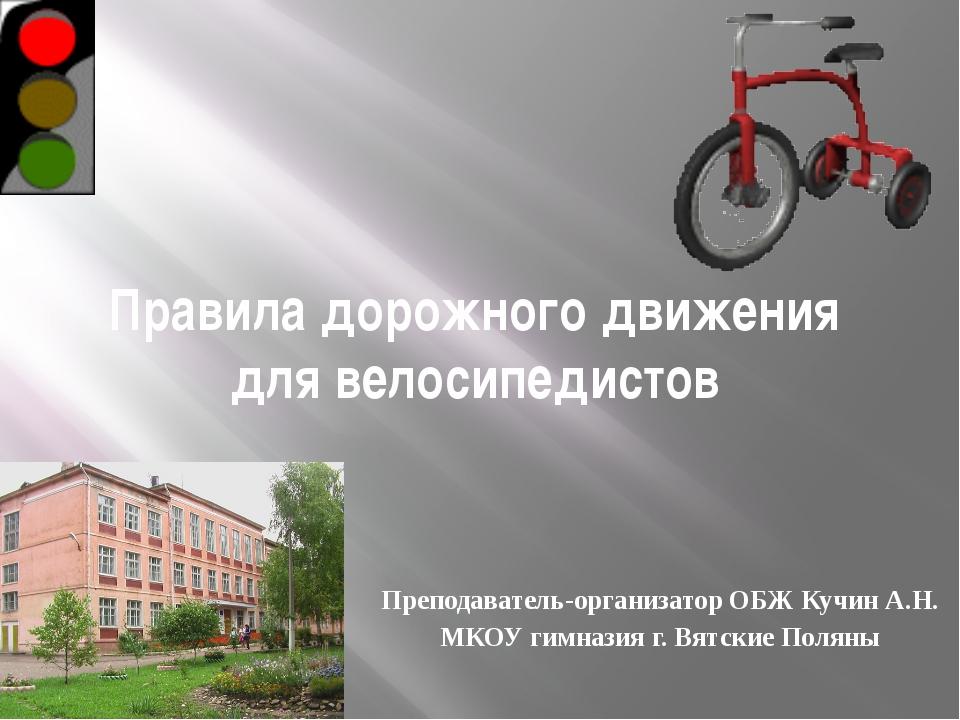 Правила дорожного движения для велосипедистов Преподаватель-организатор ОБЖ К...