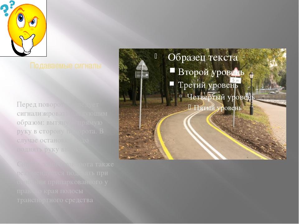 Подаваемые сигналы Перед поворотом следует сигнализировать следующим образом:...
