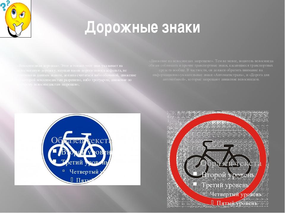 Дорожные знаки «Велосипедная дорожка». Этот и только этот знак указывает на в...