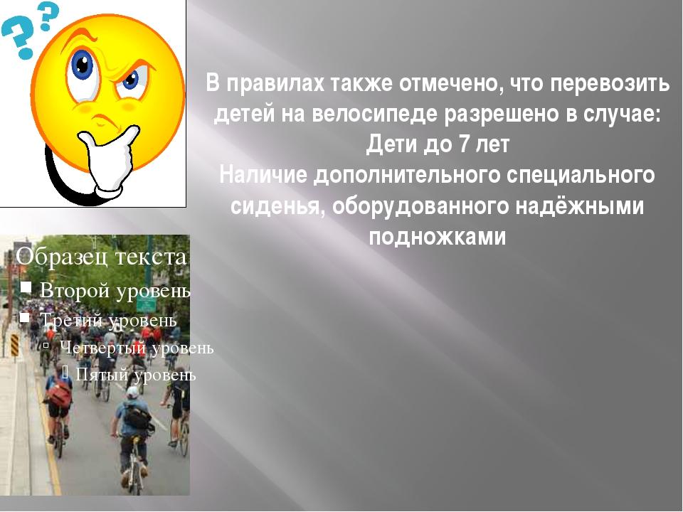 В правилах также отмечено, что перевозить детей на велосипеде разрешено в слу...