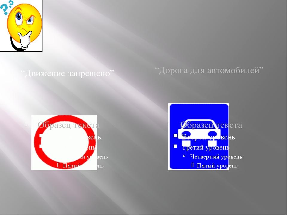 """""""Движение запрещено"""" """"Дорога для автомобилей"""""""