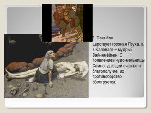 В Похъёле царствует грозная Лоуха, а в Калевале – мудрый Вяйнямёйнен. С появ