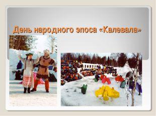 День народного эпоса «Калевала»