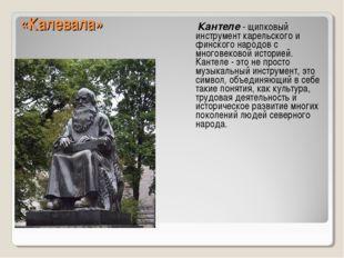 «Калевала» Кантеле - щипковый инструмент карельского и финского народов с мно