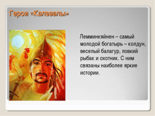 Герои «Калевалы» Лемминкяйнен – самый молодой богатырь – колдун, веселый бала