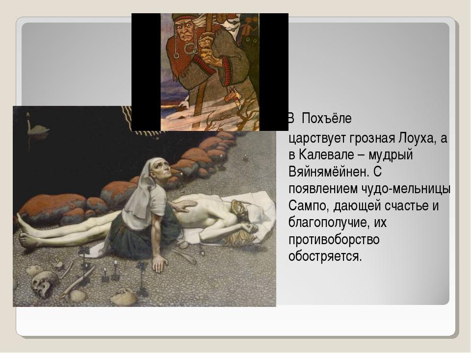 В Похъёле царствует грозная Лоуха, а в Калевале – мудрый Вяйнямёйнен. С появ...