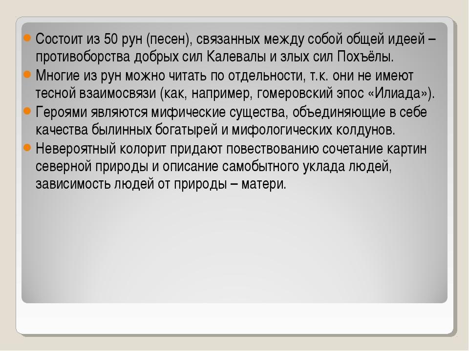 Состоит из 50 рун (песен), связанных между собой общей идеей – противоборства...
