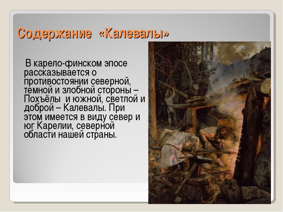 Содержание «Калевалы» В карело-финском эпосе рассказывается о противостоянии...