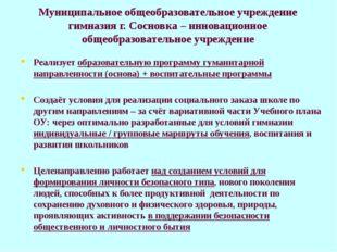 Муниципальное общеобразовательное учреждение гимназия г. Сосновка – инновацио