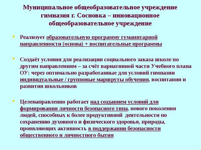 Муниципальное общеобразовательное учреждение гимназия г. Сосновка – инновацио...