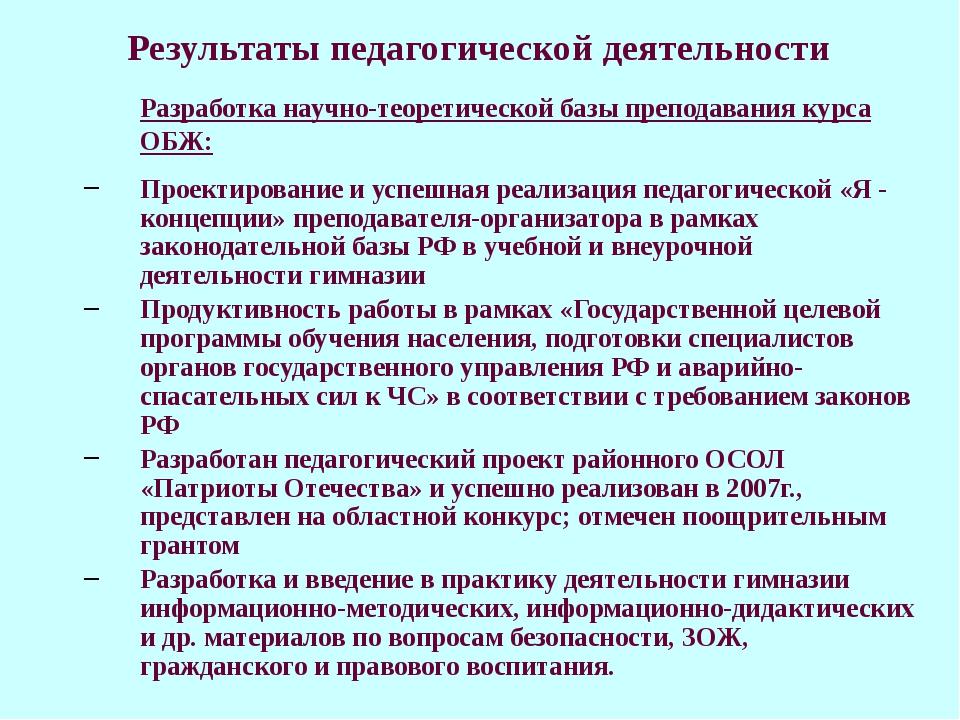 Результаты педагогической деятельности Разработка научно-теоретической базы...