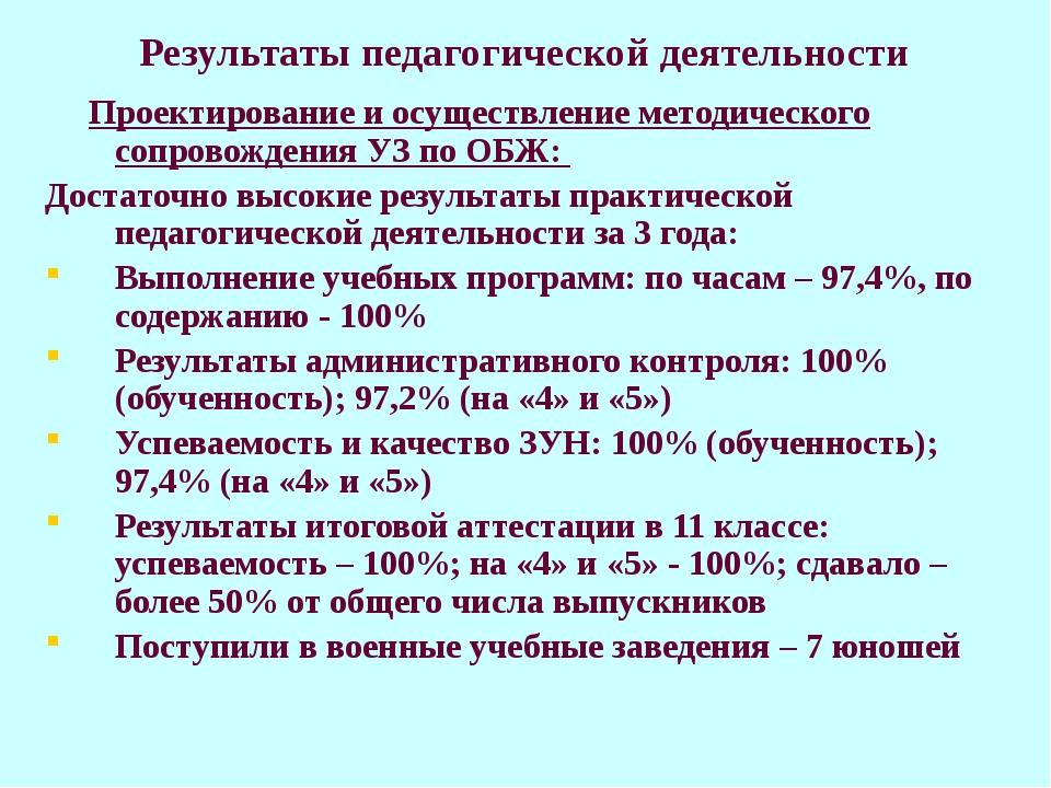 Результаты педагогической деятельности Проектирование и осуществление методич...