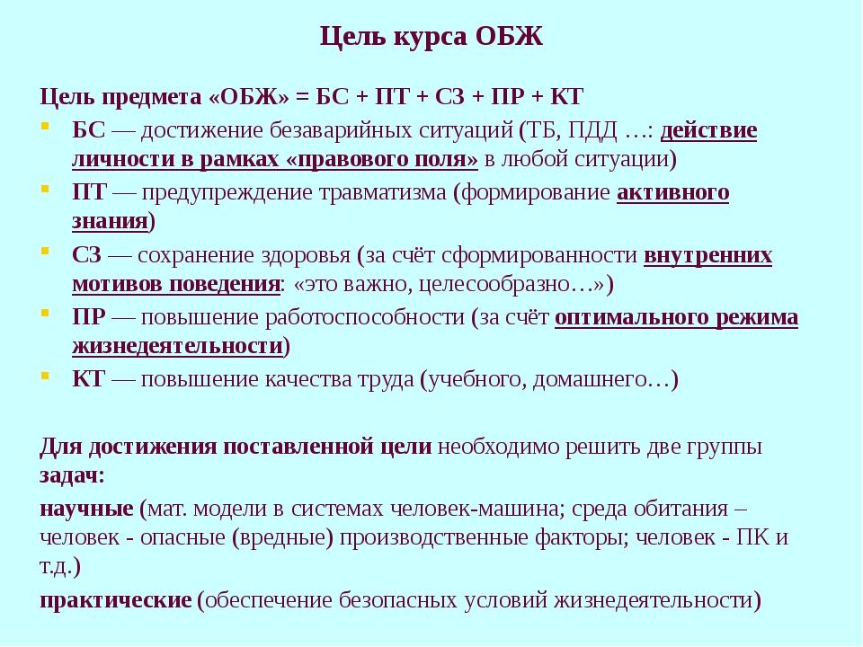 Цель курса ОБЖ Цель предмета «ОБЖ» = БС + ПТ + СЗ + ПР + КТ БС — достижение б...