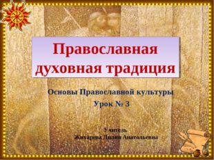 Основы Православной культуры Урок № 3 Учитель Жихарева Лилия Анатольевна Прав