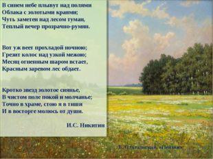 В синем небе плывут над полями Облака с золотыми краями; Чуть заметен над лес