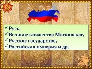 Русь, Великое княжество Московское, Русское государство, Российская империя и