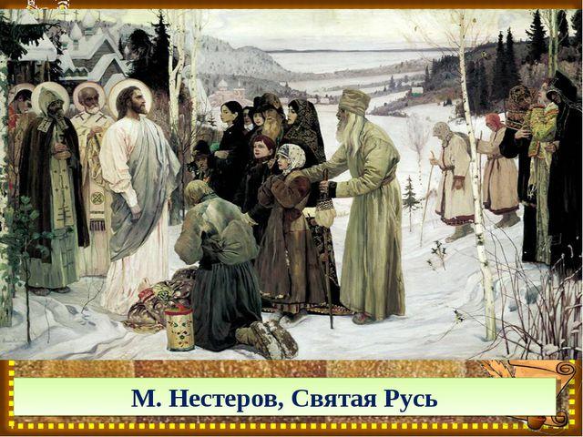 М. Нестеров, Святая Русь