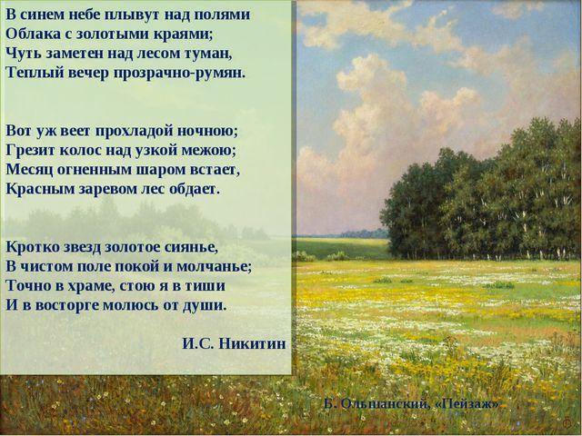 В синем небе плывут над полями Облака с золотыми краями; Чуть заметен над лес...