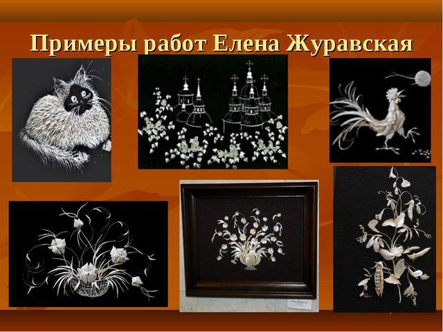 Примеры работ Елена Журавская