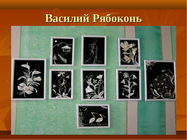 Василий Рябоконь