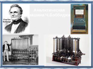 Аналитическая машина Ч.Бэббиджа