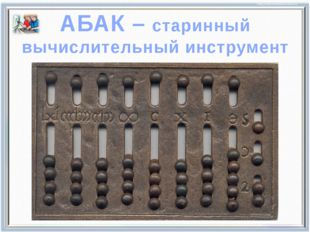 АБАК – старинный вычислительный инструмент