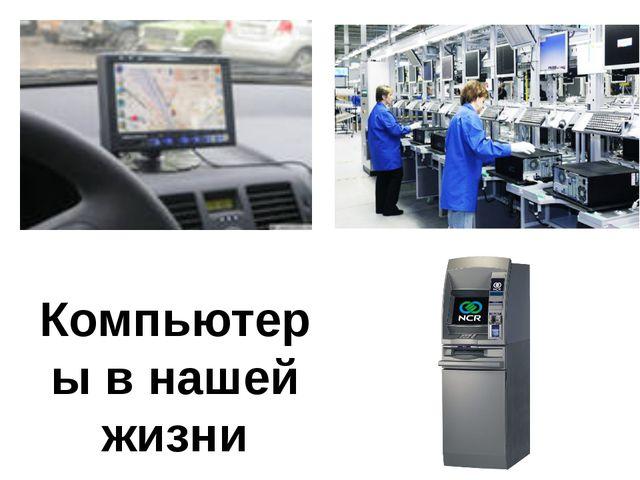 Компьютеры в нашей жизни