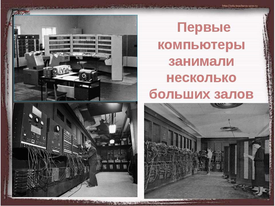 Первые компьютеры занимали несколько больших залов