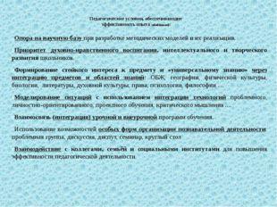 Педагогические условия, обеспечивающие эффективность опыта (обобщение): Опора