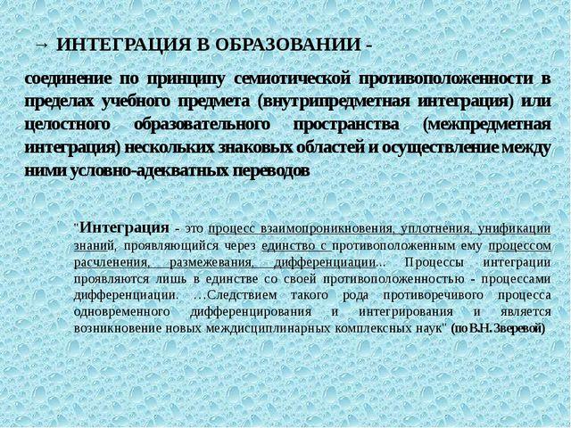 → ИНТЕГРАЦИЯ В ОБРАЗОВАНИИ - соединение по принципу семиотической противополо...