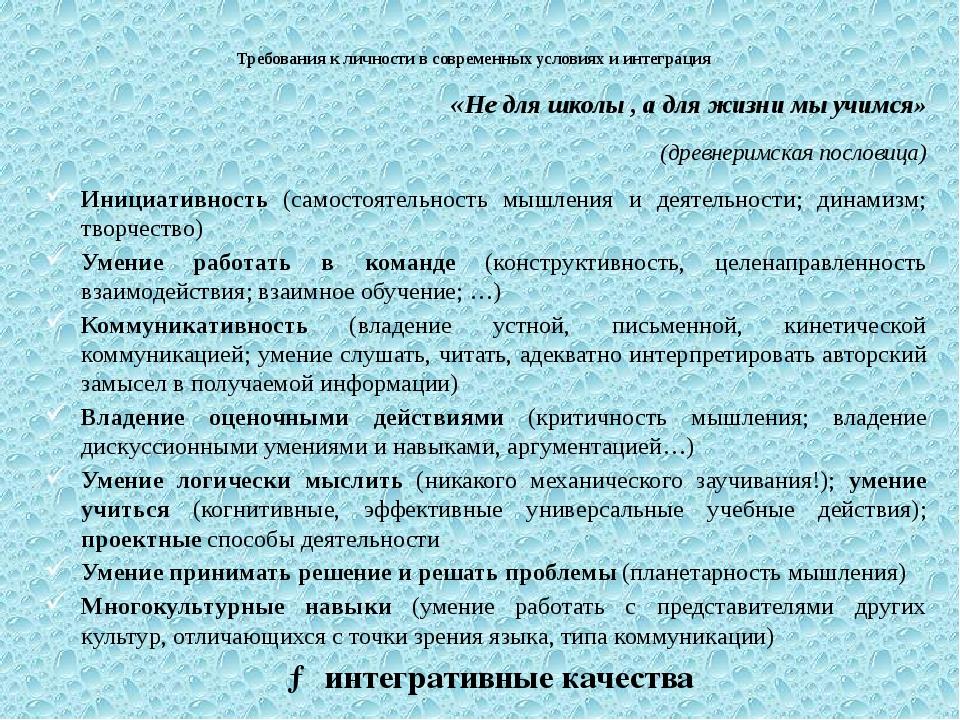 Требования к личности в современных условиях и интеграция «Не для школы , а д...