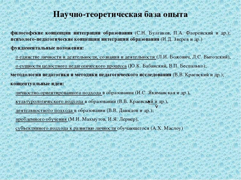 Научно-теоретическая база опыта философские концепции интеграции образования...