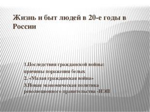 Жизнь и быт людей в 20-е годы в России 1.Последствия гражданской войны: причи