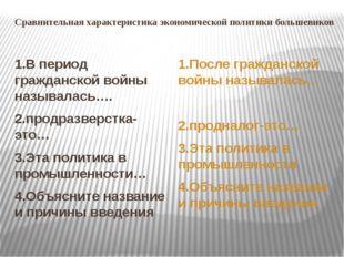 Сравнительная характеристика экономической политики большевиков 1.В период гр