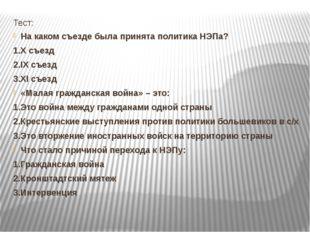 Тест: На каком съезде была принята политика НЭПа? 1.Х съезд 2.IХ съезд 3.ХI с
