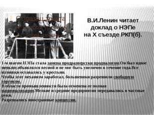 В.И.Ленин читает доклад о НЭПе на X съезде РКП(б). 1-м шагом НЭПа стала заме