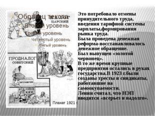 Плакат 1921 г. Это потребовало отмены принудительного труда, введения тарифн