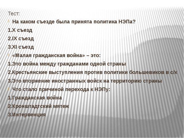 Тест: На каком съезде была принята политика НЭПа? 1.Х съезд 2.IХ съезд 3.ХI с...