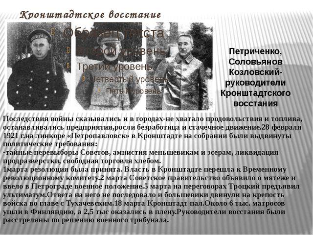 Кронштадтское восстание Петриченко, Соловьянов Козловский- руководители Кронш...