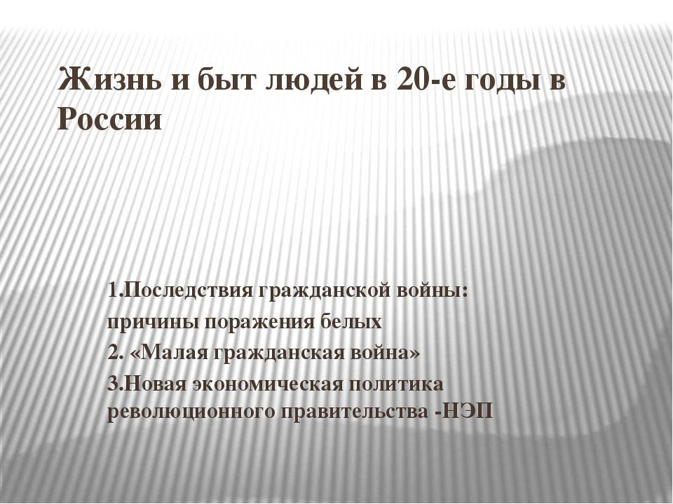 Жизнь и быт людей в 20-е годы в России 1.Последствия гражданской войны: причи...