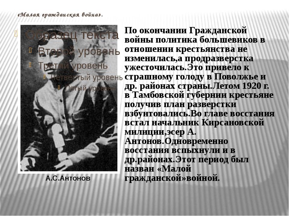«Малая гражданская война». А.С.Антонов По окончании Гражданской войны политик...
