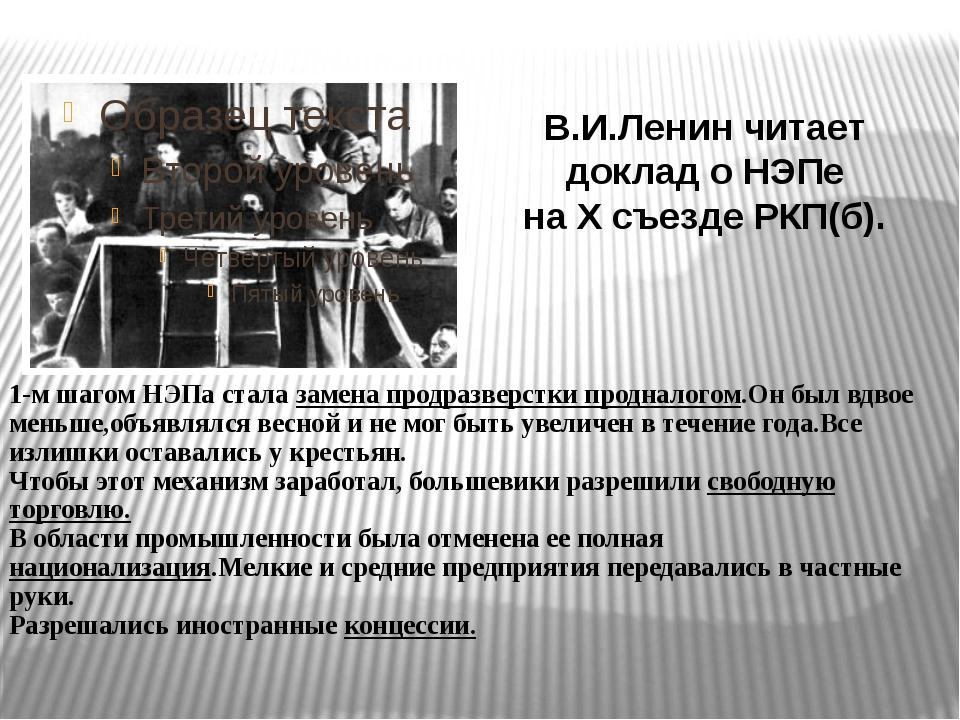 В.И.Ленин читает доклад о НЭПе на X съезде РКП(б). 1-м шагом НЭПа стала заме...
