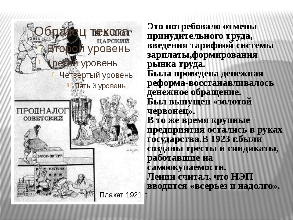 Плакат 1921 г. Это потребовало отмены принудительного труда, введения тарифн...