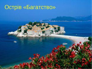 Острів «Багатство»